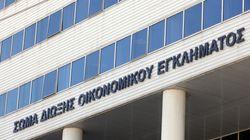 Στοιχεία «εξαιρετικού ενδιαφέροντος» για 200 μεγαλοκαταθέτες κατάσχεσαν οι οικονομικοί