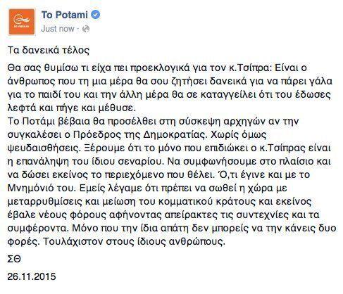 Θεοδωράκης κατά Τσίπρα: «Τα δανεικά τέλος...Την ίδια απάτη δεν μπορείς να την κάνεις δύο