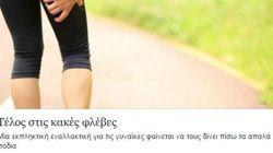 Είναι αυτές οι χειρότερες ελληνικές διαφημίσεις για γυναίκες που υπάρχουν στο Facebook; (Μέρος