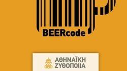 Αθηναϊκή Ζυθοποιία: Άδικη η επιβολή προστίμου, αβάσιμη η απόφαση της Επιτροπής