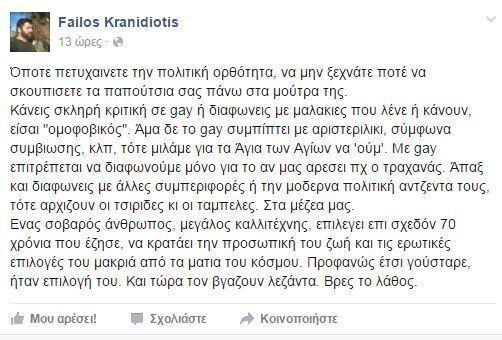 «Θύελλα» στο Facebook με την επίθεση Κρανιδιώτη στον σύντροφο του Χατζησάββα με χυδαίους