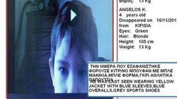 Εξαφανίστηκε 4χρονο αγοράκι. Έκκληση από το Χαμόγελο του Παιδιού για τον τον εντοπισμό