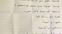 «Δεν θα αφήσω τίποτα να μας χωρίσει»: Ερωτικό γράμμα πρόσφυγα εντοπίστηκε σε παραλία της