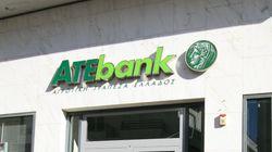 Άνοιξε ο φάκελος για τα επισφαλή δάνεια της ΑΤΕ: Πρώτες ποινικές διώξεις κατά υπαλλήλων και