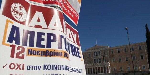 Πανελλαδική απεργία σε δημόσιο και ιδιωτικό