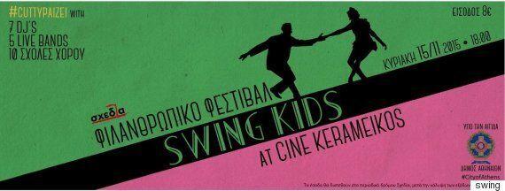 Φιλανθρωπικό Φεστιβάλ Swing και Rock 'n' Roll στο Cine