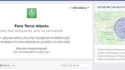 Το Facebook έθεσε σε λειτουργία εργαλείο Safety Check για τις επιθέσεις τρόμου στο