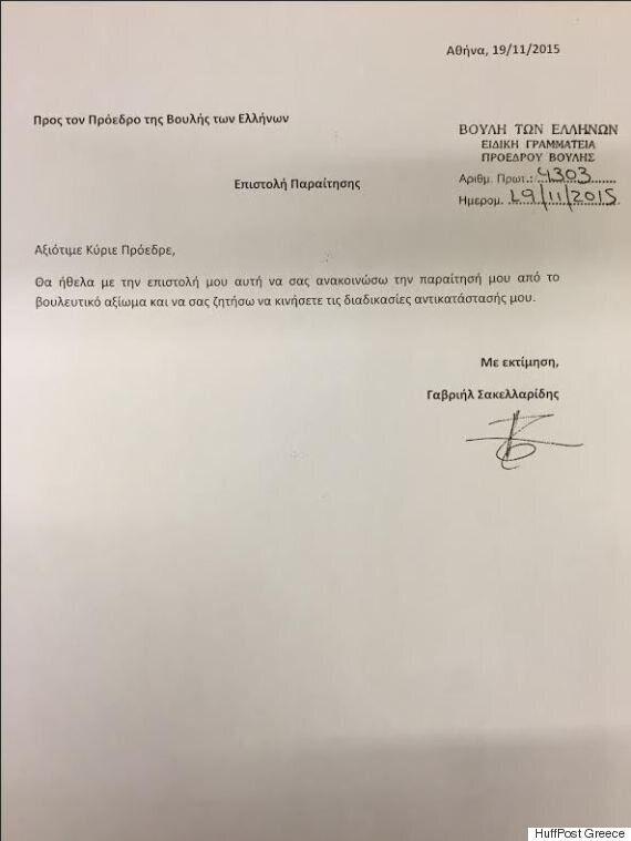 «Μονόδρομος η απόσυρσή μου από την κεντρική πολιτική σκηνή»: Τι αναφέρει στην επιστολή παραίτησης του...