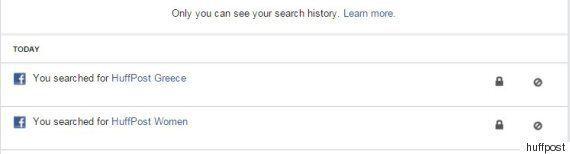 Πώς να «καθαρίσετε» το ιστορικό αναζήτησής σας στο