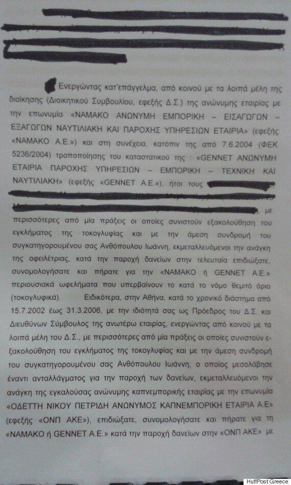Αποκλειστικό HuffPost Greece: Οι εξηγήσεις της Κατερίνας Σαββαΐδου για το πρόστιμο των 78 εκατ. σε εταιρεία....
