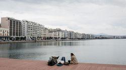 Νέα γενιά και βιώσιμη ανάπτυξη στην Ελλάδα της