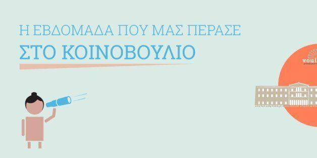 This Vouliweek   12-16 Οκτωβρίου   Η εβδομάδα που μας πέρασε στο ελληνικό