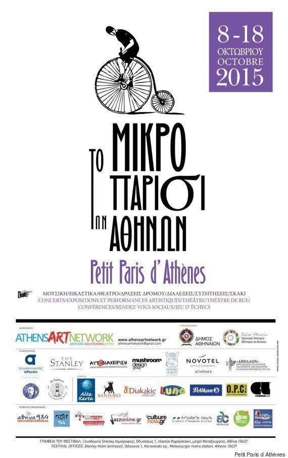Για 10 ημέρες η Αθήνα θα μεταμορφωθεί σε ένα Μικρό