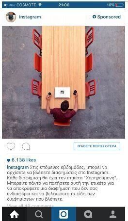 Διαφημιστείτε πρώτοι στο Instagram με τη