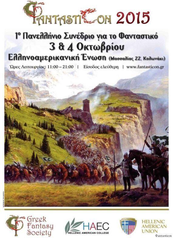 Όταν το fantasy «κατέκτησε» την Αθήνα: ΦantastiCon 2015, το πρώτο Πανελλήνιο Συνέδριο για το