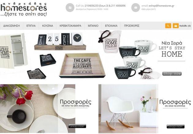 Υπάρχει ζωή και μετά το ΙΚΕΑ: 4 εναλλακτικά e-shops όπου μπορείτε να βρείτε υπέροχα είδη