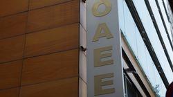 OAEE: Κανονικά η καταβολή της σύνταξης του