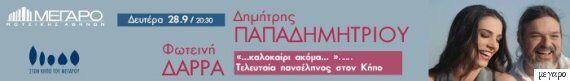 Δημήτρης Παπαδημητρίου και Φωτεινή Δάρρα: Τελευταία Πανσέληνος στο Μέγαρο