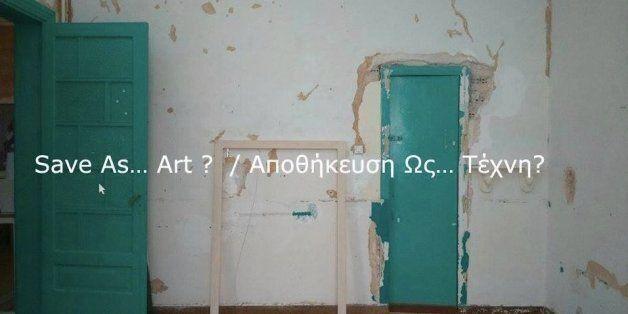 Εγκαίνια της έκθεσης με τίτλο «Save As... Art ? / Αποθήκευση Ως...