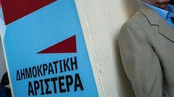 Αποχωρούν 111 στελέχη της ΔΗΜΑΡ και στηρίζουν ΣΥΡΙΖΑ – Πως σχολιάζει την απόφαση τους η