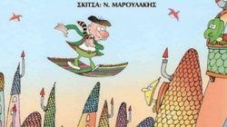 Πέθανε ο Νίκος Μαρουλάκης, σκιτσογράφος της «Φρουτοπίας» και εκατοντάδων άλλων παιδικών