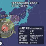 台風17号、22日夕方以降に九州に最接近の進路予想 暴風雨に警戒を