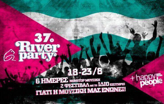 37ο River Party: Τα μεγαλύτερα ονόματα της ελληνικής μουσικής σκηνής σε ένα γιορτινό μουσικό