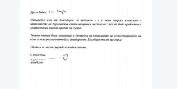 Ζωγραφίζοντας μια καρδούλα ο Γιούνκερ ευχαριστεί τον Βούλγαρο πρωθυπουργό για την βοήθειά του στην