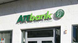 Αποκαλύψεις για τα «αμαρτωλά» δάνεια της Αγροτικής Τράπεζας το