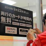 三菱UFJ銀行と三井住友銀行のATMを共通化 月30万円の維持費が重荷に