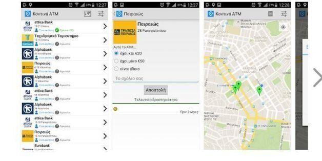 Βρες ΑΤΜ: Η εφαρμογή που σου δείχνει ποιο ΑΤΜ έχει λεφτά κοντά σου (και