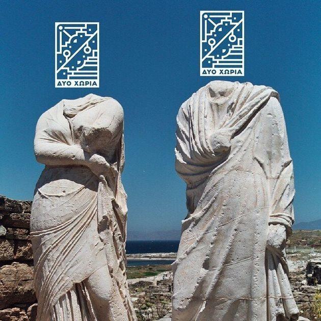 «Δύο χωριά»: μια νέα πλατφόρμα σύγχρονης τέχνης στη