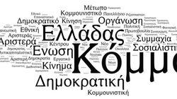 Ρευστοποίηση του ελληνικού πολιτικού