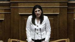 Ζωή Κωνσταντόπουλου: Υποχρέωση της Βουλής να αποτραπεί ο εκβιασμός που ασκείται στην