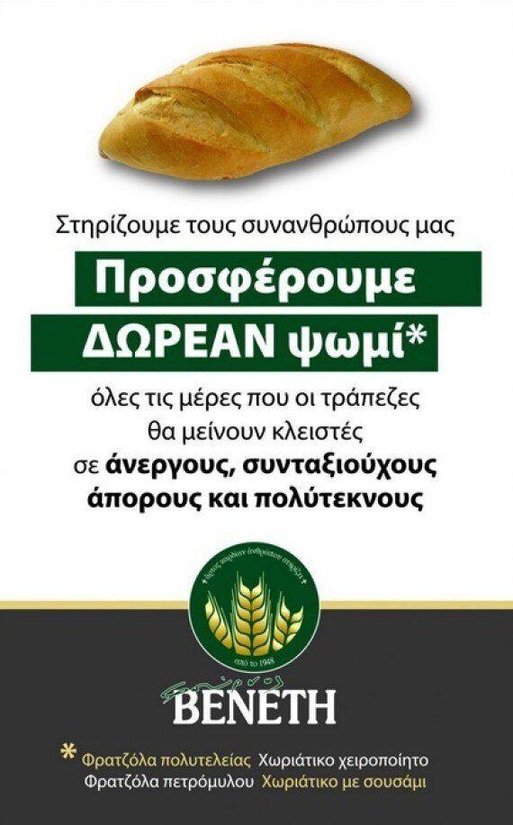 «ΜΠΟΡΟΥΜΕ» και «ΒΕΝΕΤΗΣ» πάνε κόντρα στα capital controls και στηρίζουν τις ευπαθείς