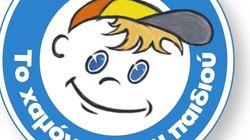 To «Χαμόγελο του Παιδιού» καλεί τους πολίτες να στηρίξουν οικονομικά το έργο