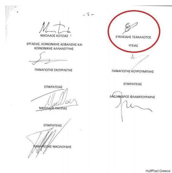Η υπογραφή του Ευκλείδη Τσακαλώτου είναι το νέo «ακατάλληλο» viral του ελληνικού