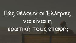 Η ερωτική επαφή των Ελλήνων: Οι