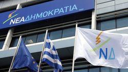 ΝΔ για ΕΡΤ: «Ο λαός θα απολαύσει την κομματική προπαγάνδα του ΣΥΡΙΖΑ σε όλο της το