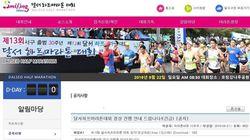 대구 달서구는 태풍에도 마라톤 대회를 강행하려