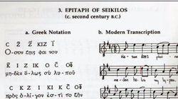 Επιτάφιος του Σείκιλου: Το αρχαιότερο γνωστό τραγούδι