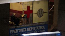 Νεαρός αυτοπυρπολήθηκε στο κέντρο του Πειραιά. Νοσηλεύεται σε σοβαρή