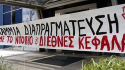 Νέες καταλήψεις κτιρίων από μέλη του «Ρουβίκωνα» φοβάται η ΕΛ.ΑΣ. Έγιναν εκθέσεις εκτίμησης