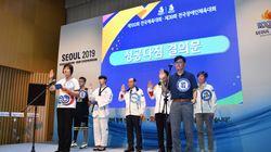 올해 전국체전에는 '성희롱·성폭력 종합예방센터'