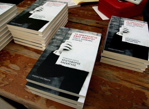 Το κοινωνικό πείραμα που έγινε βιβλίο: Ο Χριστόφορος Κάσδαγλης μιλά για το «Ημερολόγιο ενός