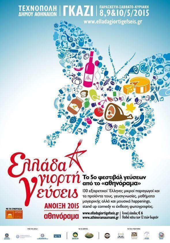 «Ελλάδα, Γιορτή, Γεύσεις»: Έρχεται το 5ο Φεστιβάλ Γεύσεων από το