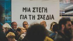 Μια Στέγη για τη Σχεδία: Αυτή ειναι η Αθήνα των