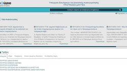 Διεθνής Διαφάνεια Ελλάς: Η τροποποίηση στη Διαύγεια ανοίγει το δρόμο στην αδιαφάνεια και τη