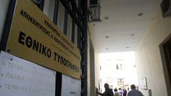 «Και η προβοκάτσια έχει τα όρια της» σχολιάζει το Μαξίμου για την καταγγελία περί μη ανάρτησης αποφάσεων στη