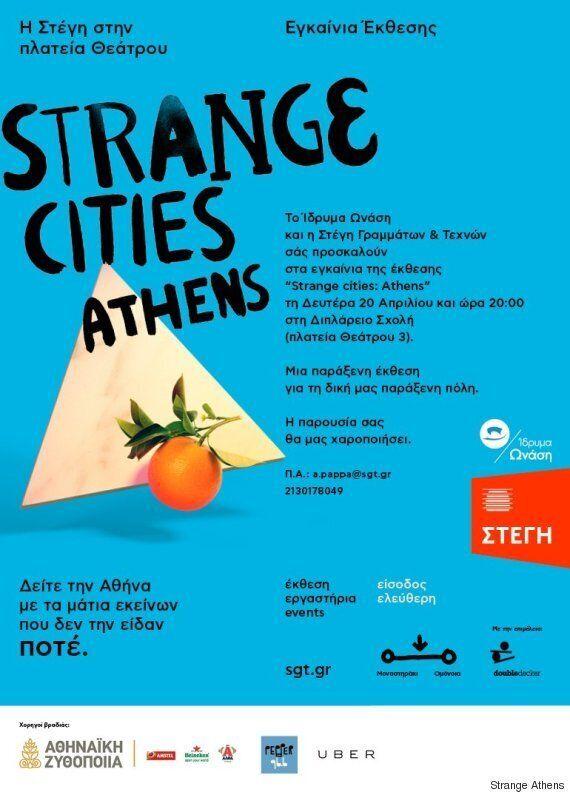 Μια «παράξενη» έκθεση: Δείτε την Αθήνα με τα μάτια εκείνων που δεν την είδαν